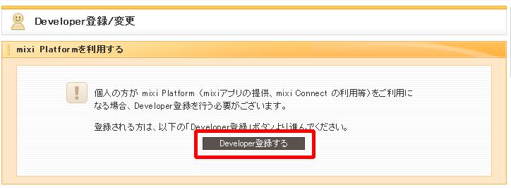 mixi_check